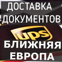 Доставка UPS документов в Ближнюю Европу