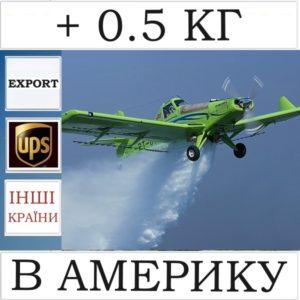 + 0,5 кг ваги UPS для доставки в Америку (додатково)