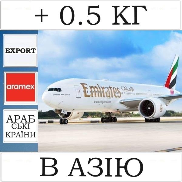 + 0,5 кг ваги Aramex для доставки в Арабські Країни (додатково)