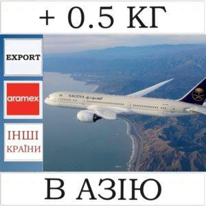 + 0,5 кг ваги Aramex для доставки в Дальню Азію (додатково)