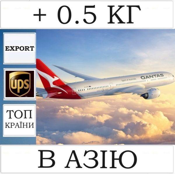 + 0,5 кг ваги UPS для доставки в ТОП країни Азії (додатково)