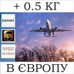 + 0,5 кг ваги UPS для доставки у Дальню Європу (додатково)