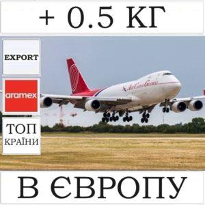 + 0,5 кг ваги Aramex для доставки в Ближню Європу (додатково)