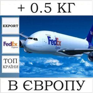 + 0,5 кг ваги FedEx для доставки в Ближню Європу (додатково)