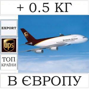 + 0,5 кг ваги UPS для доставки у Ближню Європу (додатково)