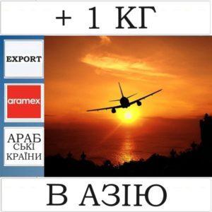 + 1 кг ваги Aramex для доставки вантажів в Арабські Країни (додатково)