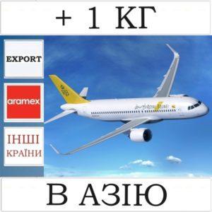 + 1 кг ваги Aramex для доставки вантажів в Дальню Азію (додатково)