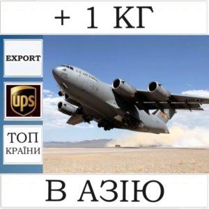 + 1 кг ваги UPS для доставки вантажу в ТОП країни Азії (додатково)