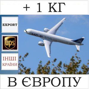 + 1 кг ваги UPS для доставки вантажу у Дальню Європу (додатково)