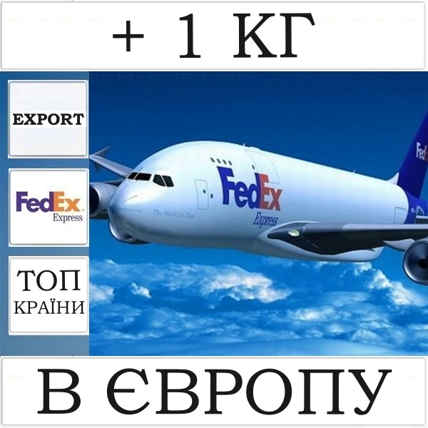 + 1 кг ваги FedEx для доставки вантажу у Ближню Європу (додатково)