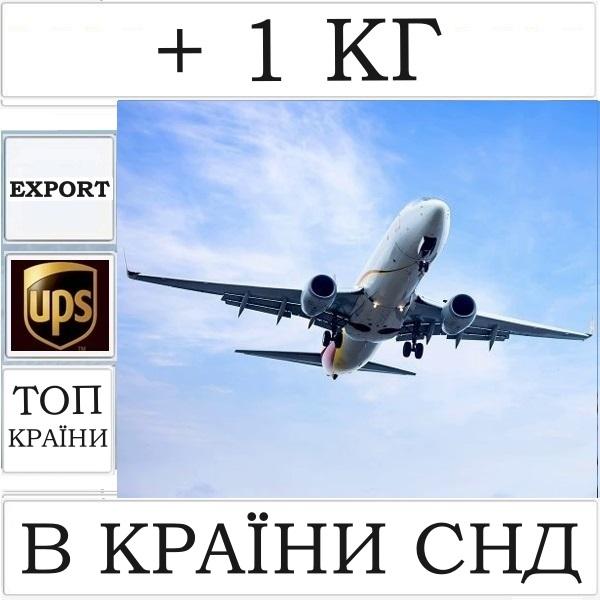 + 1 кг ваги UPS для доставки вантажу у СНД (додатково)