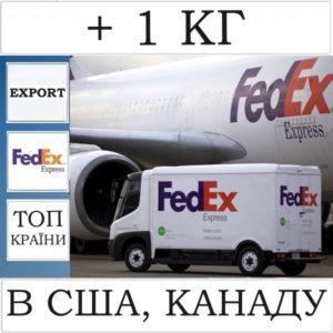 + 1 кг ваги FedEx для доставки вантажу у США (додатково)