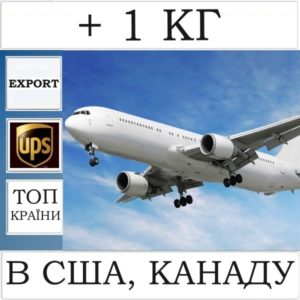 + 1 кг ваги UPS для доставки вантажу у США (додатково)