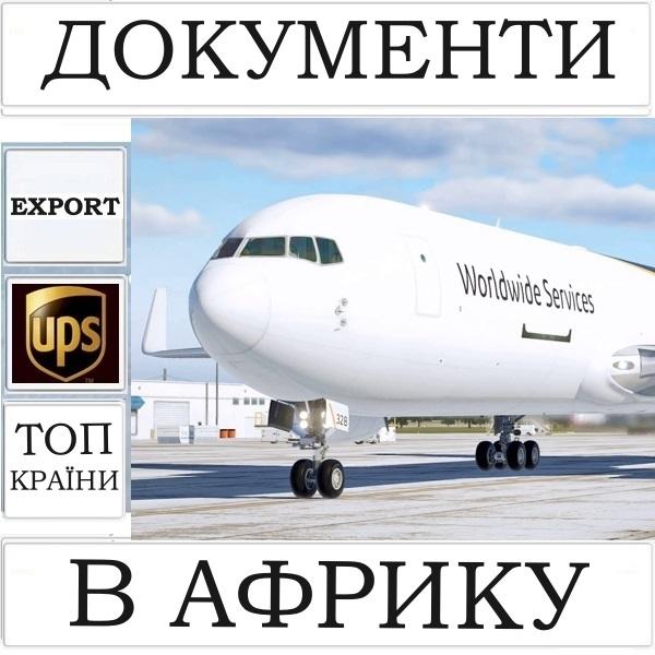 Доставка UPS документів у ТОП країни Африки (конверт до 0,5 кг)