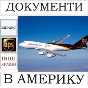 Доставка UPS посилок в Америку (посилка до 0,5 кг)