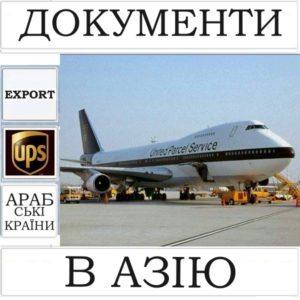 Доставка UPS документів у Арабські Країни (конверт до 0,5 кг)