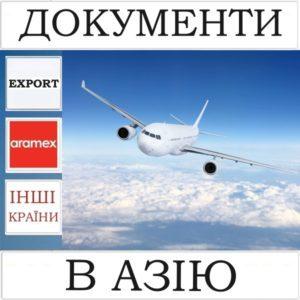 Доставка Aramex документів у Дальню Азію (конверт до 0,5 кг).