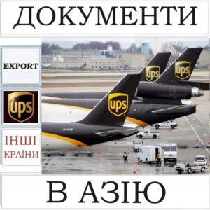 Доставка UPS документів у Дальню Азію (конверт до 0,5 кг)