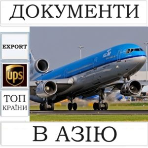 Доставка UPS документів у ТОП країни Азії (конверт до 0,5 кг)