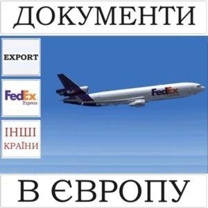 Доставка FedEx документів в Дальню Європу (конверт до 0,5 кг)
