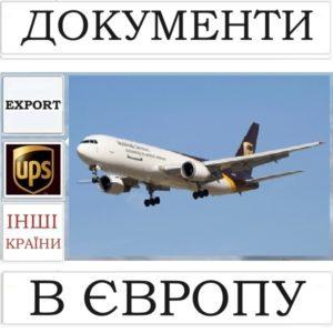 Доставка UPS документів в Дальню Європу (конверт до 0,5 кг)