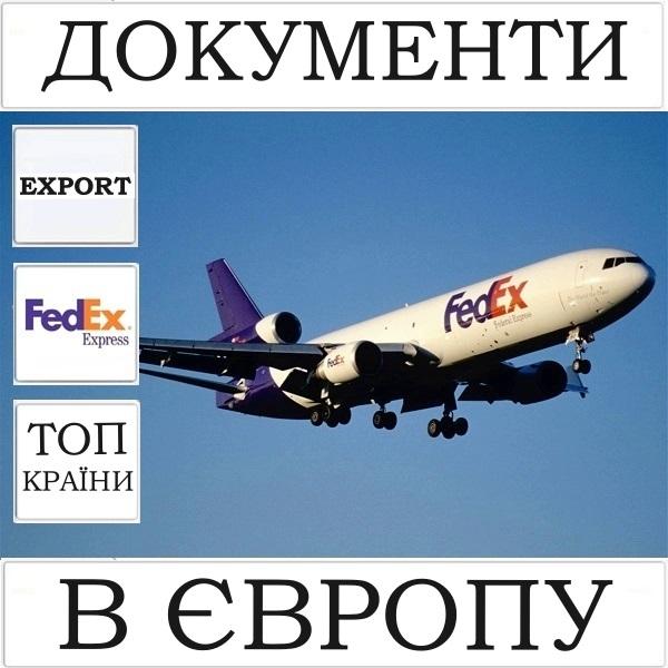 Доставка FedEx документів в Ближню Європу (конверт до 0,5 кг) - Німеччина, Польща, Чехія