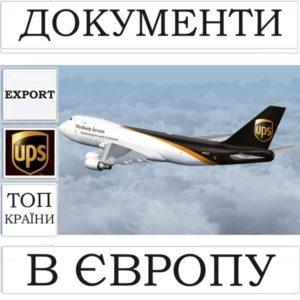 Доставка документів до 0.5 кг в Європу з України (топ країни) UPS