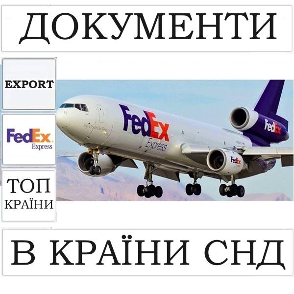Доставка FedEx документів в СНД (конверт до 0,5 кг) - Росія, Казахстан, Біларусь