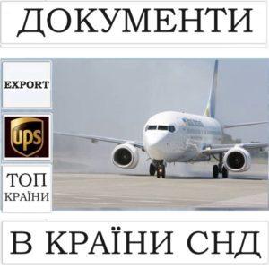 Доставка UPS документів в СНД (конверт до 0,5 кг)