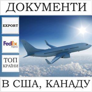 Доставка FedEx документів у США (конверт до 0,5 кг)