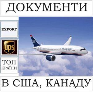 Доставка UPS документів у США (конверт до 0,5 кг)