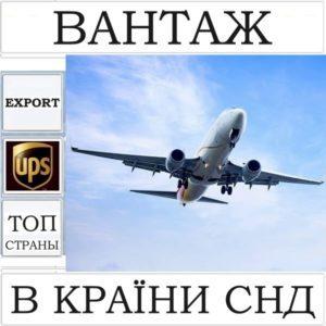 Доставка UPS вантажу у СНД (вантаж 10 кг)
