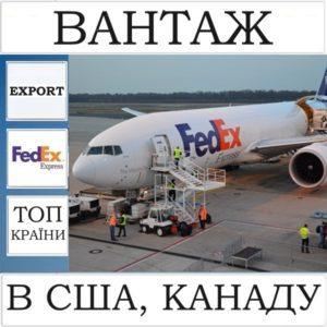 Доставка FedEx вантажу у США (вантаж 10 кг)
