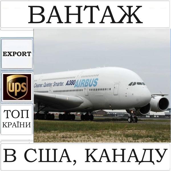 Доставка UPS вантажу у США (вантаж 10 кг)