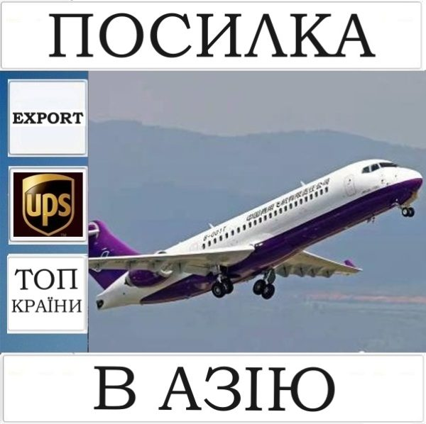 Доставка UPS посилок в ТОП країни Азії (посилка до 0,5 кг)