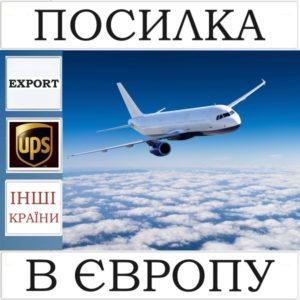 Доставка UPS посилок в Дальню Європу (посилка до 0,5 кг)