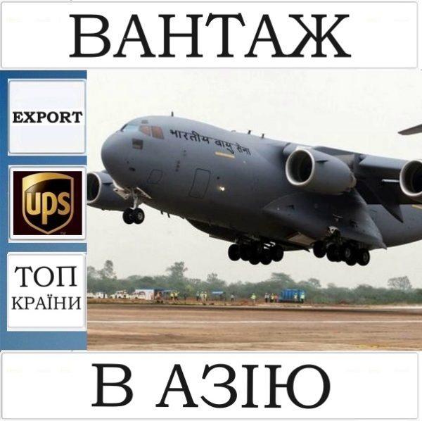 Доставка UPS вантажу в ТОП країни Азії (вантаж 10 кг)