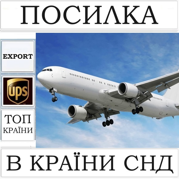 Доставка UPS посилок в СНД (посилка до 0,5 кг)