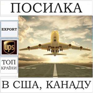 Доставка UPS посилок в США (посилка до 0,5 кг)
