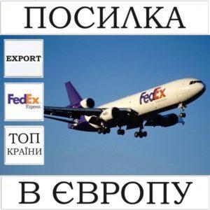 Доставка FedEx посилок в Ближню Європу (посилка до 0,5 кг)