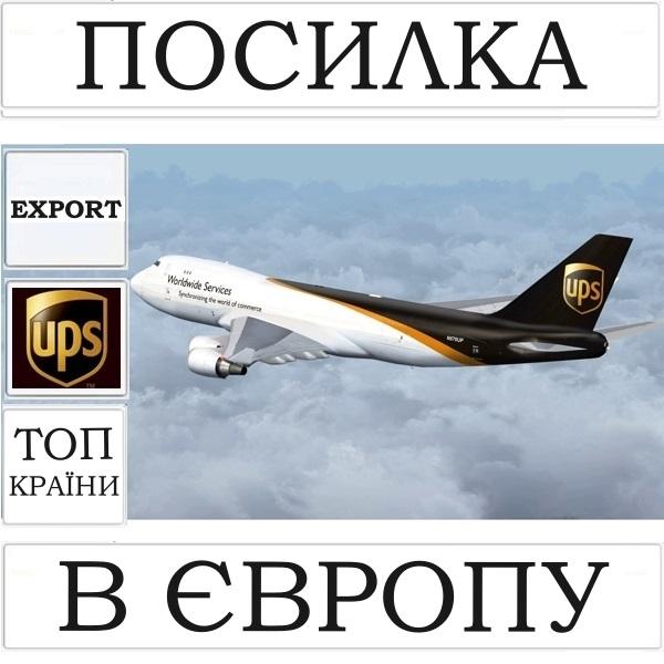 Доставка UPS посилок в Ближню Європу (посилка до 0,5 кг)