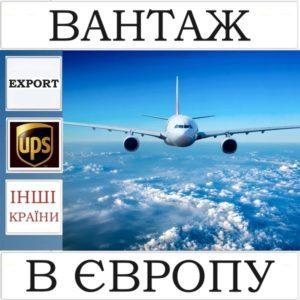 Доставка UPS вантажу у Дальню Європу (вантаж 10 кг)