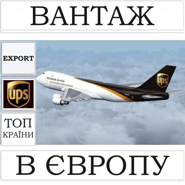 Доставка UPS вантажу в Ближню Європу (вантаж 10 кг)