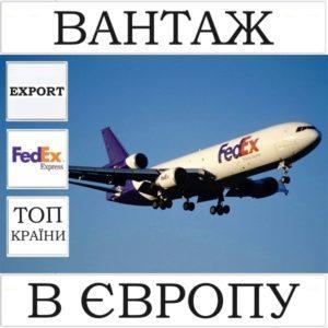 Доставка FedEx вантажу в Ближню Європу (вантаж 10 кг)