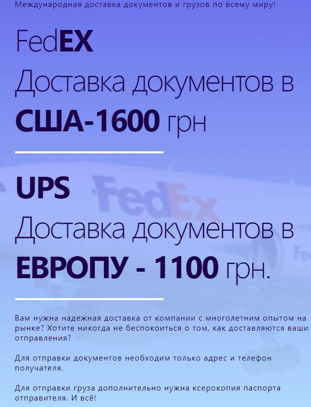 Международная доставка документов и грузов по всему миру! FedEX Доставка документов в США-1600 грн UPS Доставка документов в ЕВРОПУ - 1100 грн.