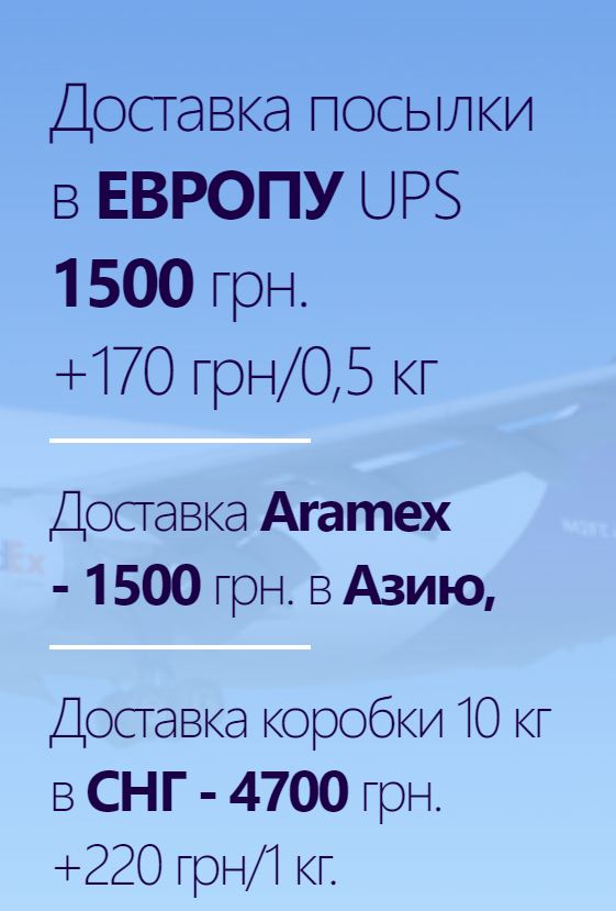 Доставка посылки в ЕВРОПУ UPS 1500 грн. +170 грн/0,5 кг Доставка Aramex 1500 грн. в Азию, Доставка коробки 10 кг в СНГ - 4700 грн. +220 грн/1 кг.