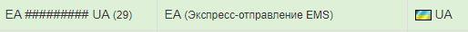 Формат трекингового номера EMS Украина