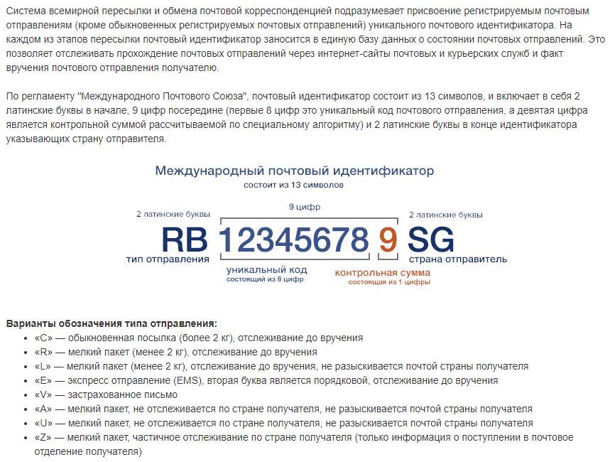 Международный код доставки EMS Украина
