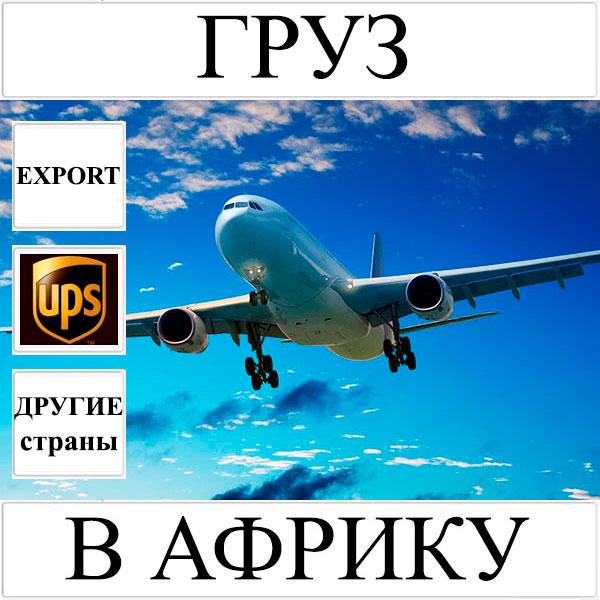 Доставка груза до 10 кг в Африку из Украины (другие страны) UPS