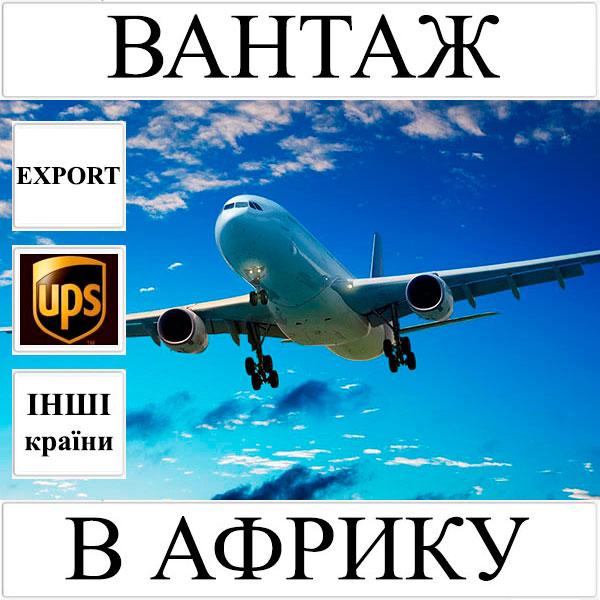 Доставка вантажу до 10 кг в Африку з України (інші країни) UPS
